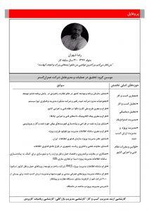 رضا شهران-عضو شورای مرکزی حزب همت