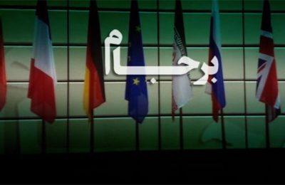 خروج ایران از برجام