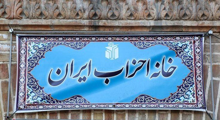 سخنرانی سید احمد نبوی، دبیرکل حزب همت در جلسه خانه احزاب