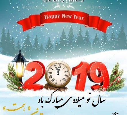 تبریک سال نو میلادی حزب همدلی مردم تهران