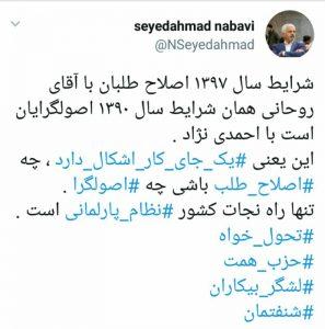 توییت دبیرکل حزب همت در خصوص روابط روحانی و اصلاح طلبان÷