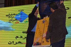 دومین کنگره حزب همدلی مردم تهران (همت)