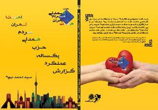 کتاب گزارش یکساله دبیرکل حزب همدلی مردم تهران (همت)