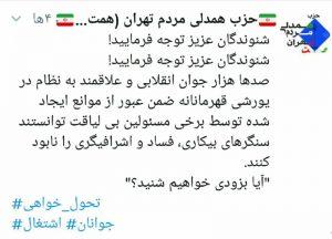 توییت حزب همدلی مردم تهران (همت)