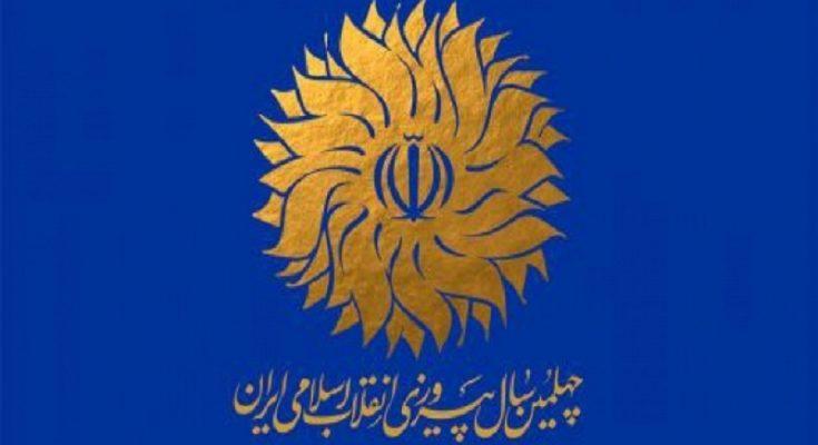 بیانیه حزب همدلی مردم تهران به مناسبت چهلمین سالگرد انقلاب اسلامی