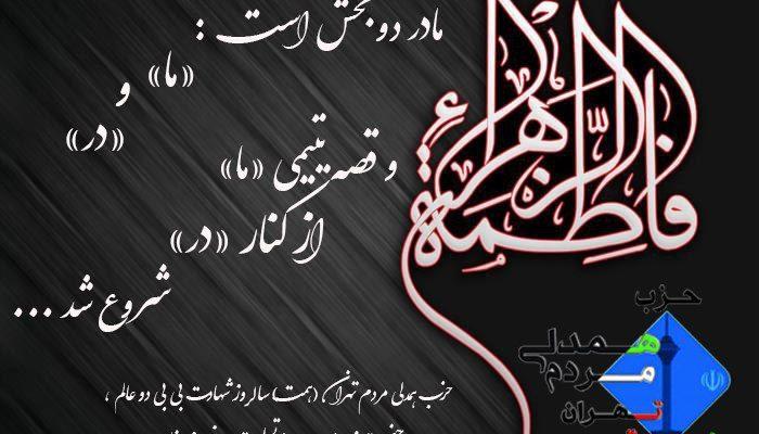 تسلیت حزب همدلی مردم تهران(همت) به مناسبت ایام شهادت حضرت زهرا (س)