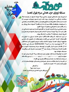 مسابقه نوروزی حزب همدلی مردم تهران (همت)