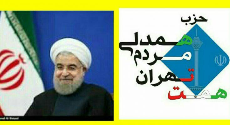 درخواست ملاقات ریاست جمهوری با احزاب به میزبانی حزب همت