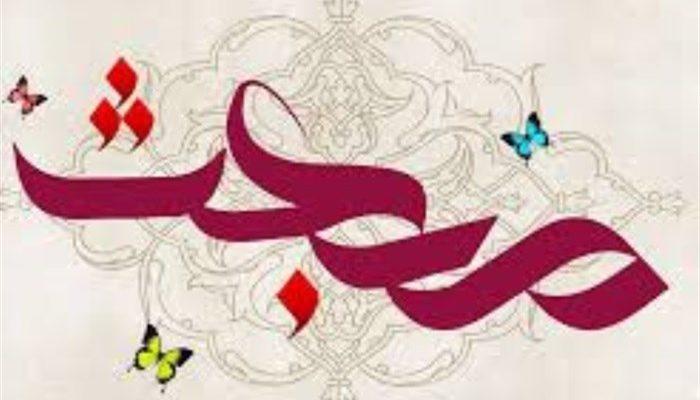 مبعث خاتمالانبیاء، حضرت محمد مصطفی(ص) بر دوستداران و شیعیانش مبارک.