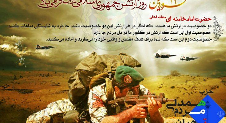 حزب همدلی مردم تهران (همت) اینروز را به تمام دلاورمردان جان بر کف ارتش جمهوری اسلامی ایران تبریک عرض مینماید