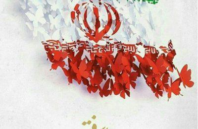 یوم الله ۱۲ فروردین بر همگان مبارک