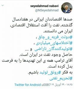 توئیت دبیرکل همت در واکنش به تحریم تفتی