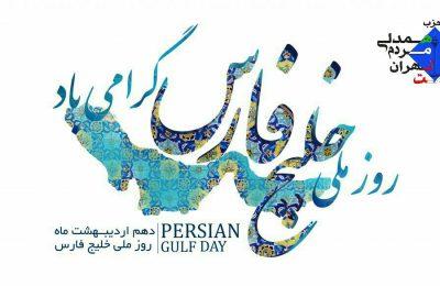 به مناسبت روز خلیج فارس: خلیج فارس پاره تن ایران بزرگ