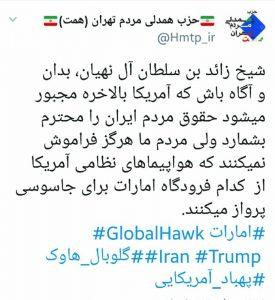 توئیت دبیرکل همت در خصوص نقش امارات در همکاری با دشمن ایران