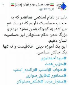 توییت سید احمد نبوی، دبیرکل حزب همت در خصوص موضوع حجاب و سفره مردم
