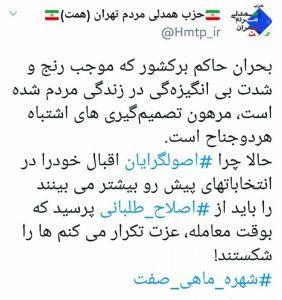 توئیت عضو شورای مرکزی حزب در مورد انتخابات پیش رو