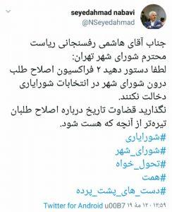 #دبیر_کل_حزب_همت : انتخابات شورایاری محلات مهمترین رکن مردم سالاری دینی را آلوده بازی های سیاسی نکنیم .