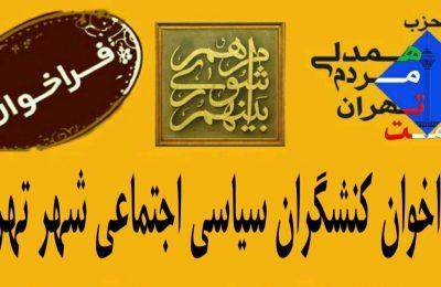 فراخوان کنشگران سیاسی اجتماعی شهر تهران