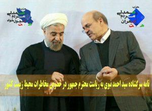 نامه سرگشاده به ریاست محترم جمهوری اسلامی ایران در خصوص مخاطرات محیط زیست کشور