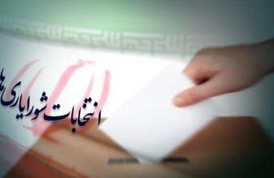 کاندیداهای مورد حمایت حزب همت در انتخابات شورایاری محلات تهران: