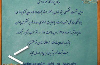 دومین نشست تخصصی ویژه بانوان با حضور استاد حجت الاسلام حاج آقا پروازی؛