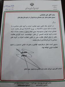 دوازدهمین دفتر حزب همت در شهرستان #بهارستان مجوز فعالیت گرفت.