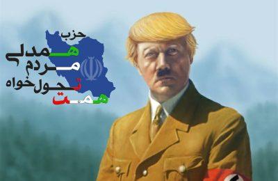 """ترامپ و هیتلر دو مظهر نژاد پرستی"""