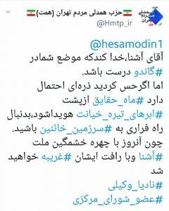 توییت #نادیا_وکیلی ، عضو شورای مرکزی حزب همت خطاب به آقای آشنا، مشاور محترم رئیس جمهور در مورد سریال گاندو