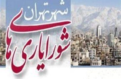 گزارش حزب همدلی مردم تحول خواه(همت) از پنجمین دوره انتخابات شورایاری تهران