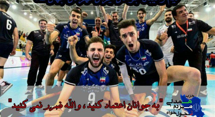 قهرمانی تیم والیبال جوانان ایرانقهرمانی تیم والیبال جوانان ایران