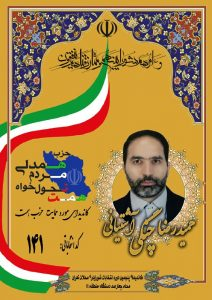 کاندیداهای مورد حمایت حزب همت در انتخابات شورایاری محلات تهران