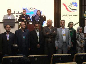 گزارش کامل از مراسم اولین کنگره حزب همدلی مردم تحول خواه (همت)