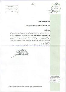 دومین دفتر استانی حزب همدلی مردم تحول خواه(همت) در استان تهران مجوز فعالیت گرفت.