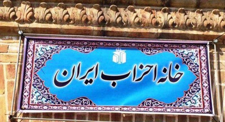 گزارشی از کمیته های خانه احزاب ایران