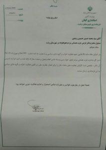 سومین دفتر استانی حزب همدلی مردم تحول خواه(همت) در شهرستان رشت مجوز فعالیت گرفت.
