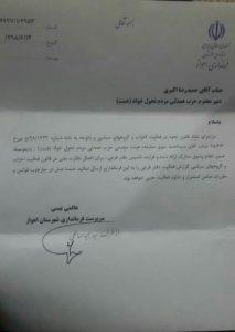اولین دفتر استانی حزب همدلی مردم تحول خواه(همت) در شهرستان اهواز مجوز فعالیت گرفت. سپاس از پیگیری های آقای اکبری