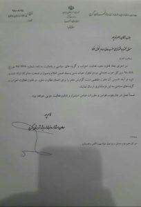 چهارمین دفتر استانی حزب همدلی مردم تحول خواه(همت) در شهرستان کرج مجوز فعالیت گرفت.