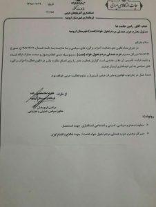 چهاردهمین دفتر استانی حزب همدلی مردم تحول خواه(همت) در شهرستان ارومیه مجوز فعالیت گرفت.