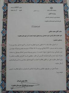 ششمین دفتر استانی حزب همدلی مردم تحول خواه(همت) در استان خراسان شمالی شهرستان بجنورد مجوز فعالیت گرفت.