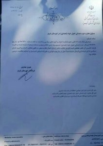 دهمین دفتر استانی حزب همدلی مردم تحول خواه(همت) در شهرستان تبریز مجوز فعالیت گرفت.