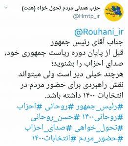 توئیت حزب همدلی مردم تحول خواه خطاب به آقای رئیس جمهور  چرا روسای جمهور ادوار گذشته ایران با احزاب رای می آورند و به آنان پشت می کنند؟
