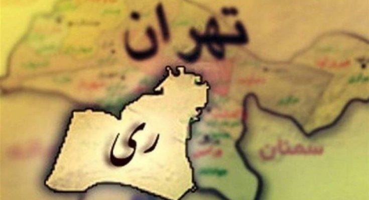 جانشین دبیر کل حزب همت: مسئولان غفلت خود را با جدايی ری از تهران جبران كنند