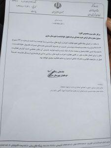 هفتمین دفتر استانی حزب همدلی مردم تحول خواه(همت) در شهرستان ساری مجوز فعالیت گرفت.