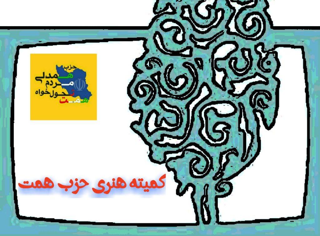فراخوان کمیته هنری حزب همت