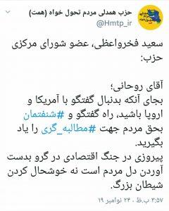 توییت سعید فخرواعظی عضو شورای مرکزی حزب همت در واکنش به حوادث اخیر در ارتباط با گرانی بنزین در صفحه رسمی توییترحزب همت