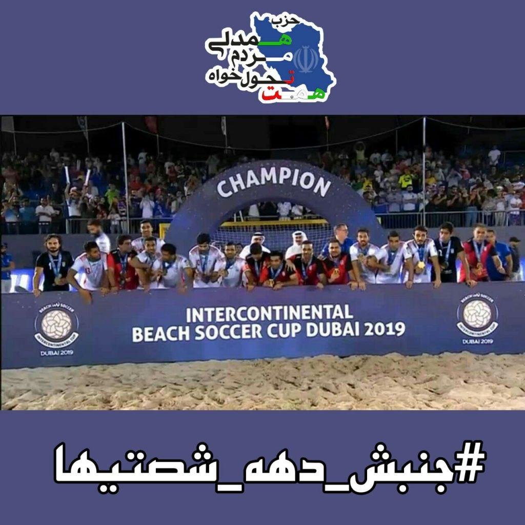 تبریک قهرمانی جوانان در جام بین قاره ای فوتبال ساحلی
