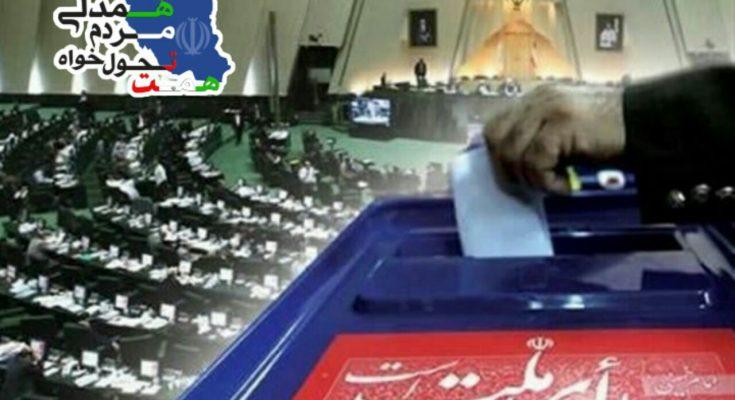 فراخوان دریافت رزومه از کاندیداهای انتخابات مجلس شورای اسلامی