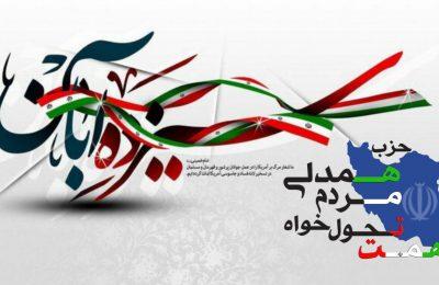 سیزده آبان در واقع روز جوانان است؛ جوانان دانش آموز و دانشجو. (رهبر معظم انقلاب)