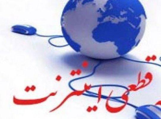توئیت دبیرکل حزب همت در واکنش به قطعی اینترنت