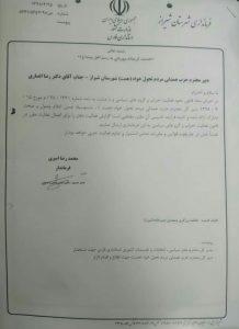 هفدهمین دفتر استانی حزب همدلی مردم تحول خواه(همت) در شهرستان شیراز مجوز فعالیت گرفت.